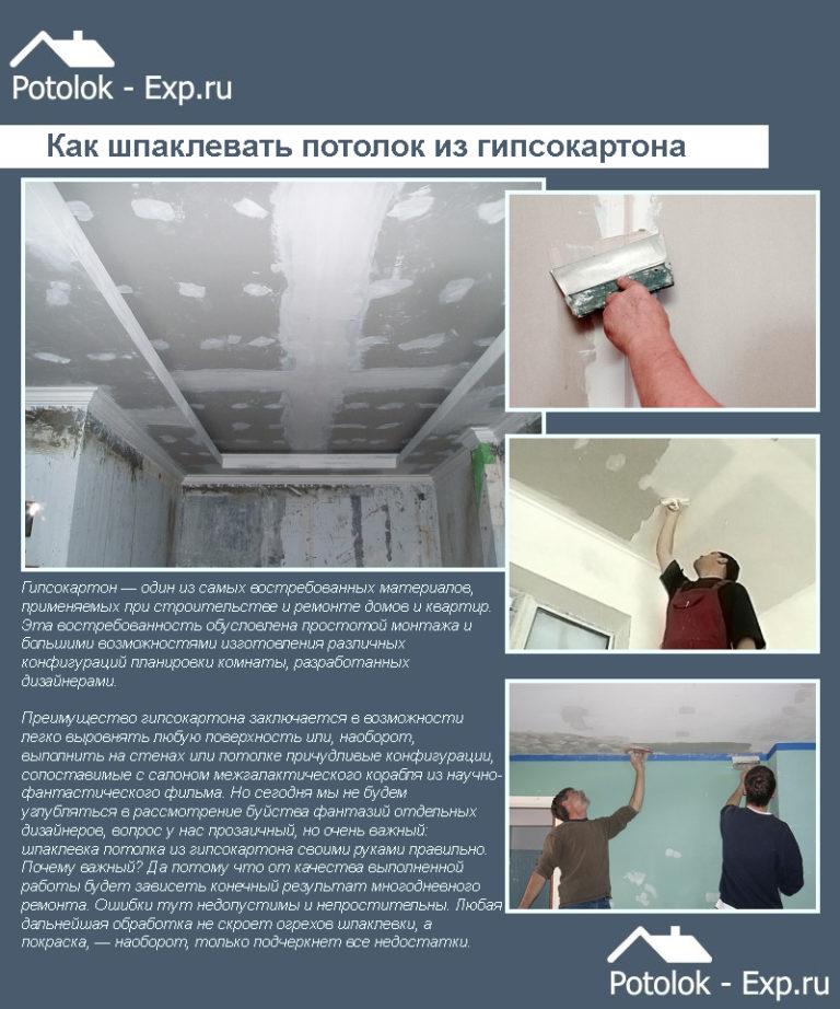 Потолок из гипсокартона пошаговая инструкция цена