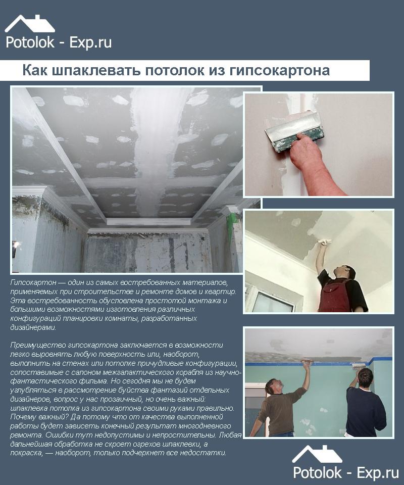 Гипсокартон потолки монтаж своими руками инструкция 228