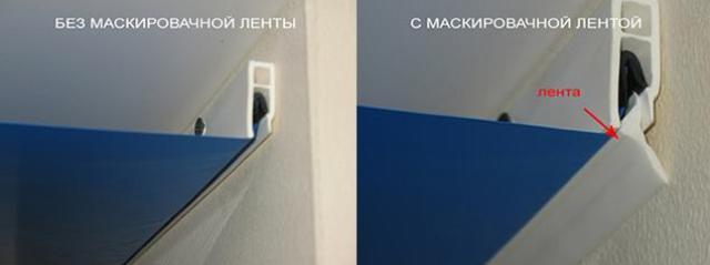 Натяжной потолок с маскировочной лентой и без нее