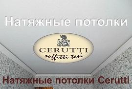 Cerutti (Черутти)