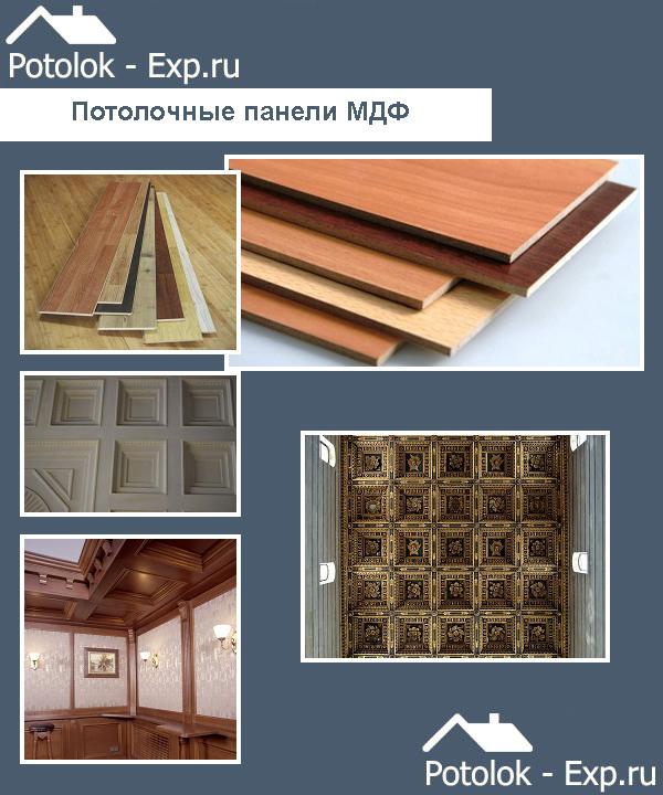 Панели МДФ для кессонных потолков