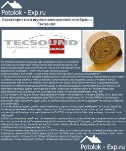 Характеристики звукоизоляционной мембраны Tecsound