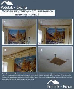 Монтаж двухъярусного натяжного потолка. Часть 1