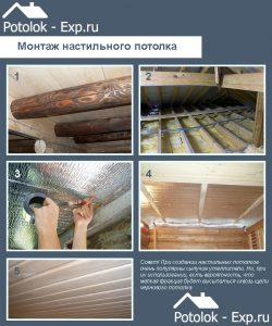 Монтаж настильного потолка