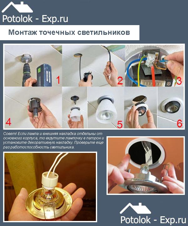 Монтаж точечных светильников своими руками