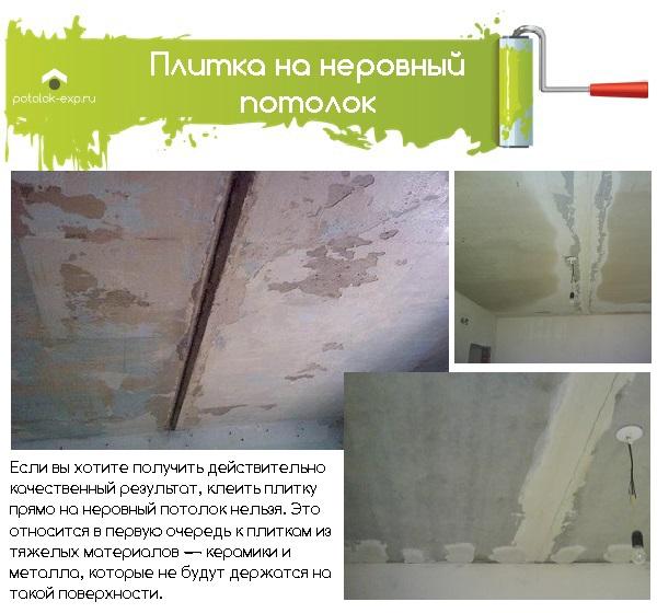 Плитка на неровный потолок
