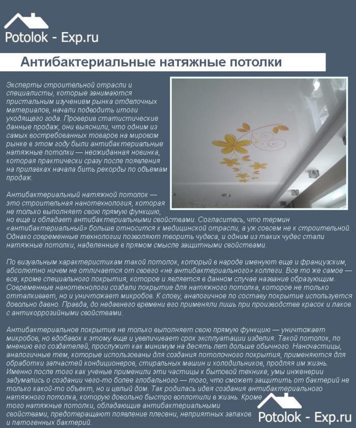 Антибактериальные натяжные потолки — новинка мирового рынка отделочных материалов