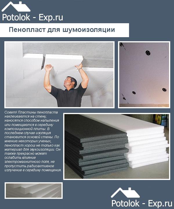 Применение пенопласта для шумоизоляции потолка
