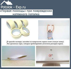 """""""Первая помощь"""" при повреждении натяжного потолка"""