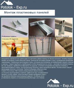 Монтаж пластиковых панелей на металлический каркас