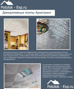 Декоративные плиты Армстронг