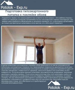 Подготовка гипсокартонного потолка к поклейке обоев