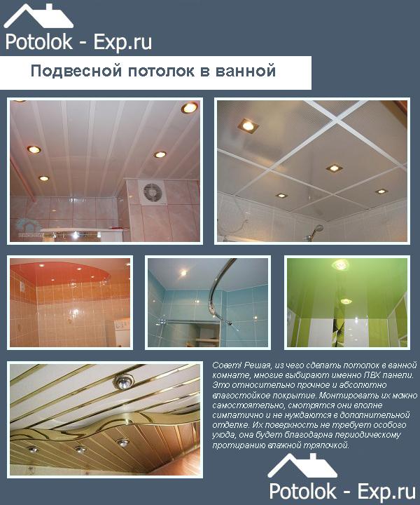 Как сделать навесной потолок из гипсокартона видео фото 300