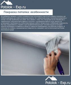 Особенности покраски потолков