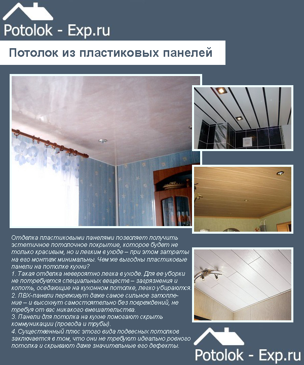 Потолок из пластиковых панелей для кухни