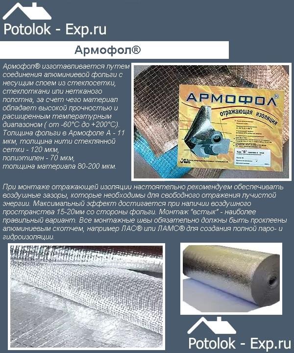 Армофол®
