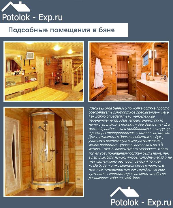 Высота потолка в других помещениях бани