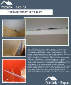 Разрыв полотна натяжного потолка по шву