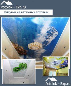 Оригинальные рисунки на натяжных потолках