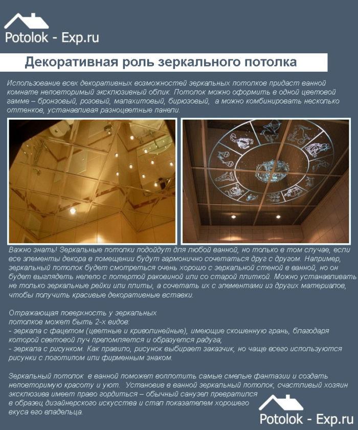 Декоративная роль зеркального потолка