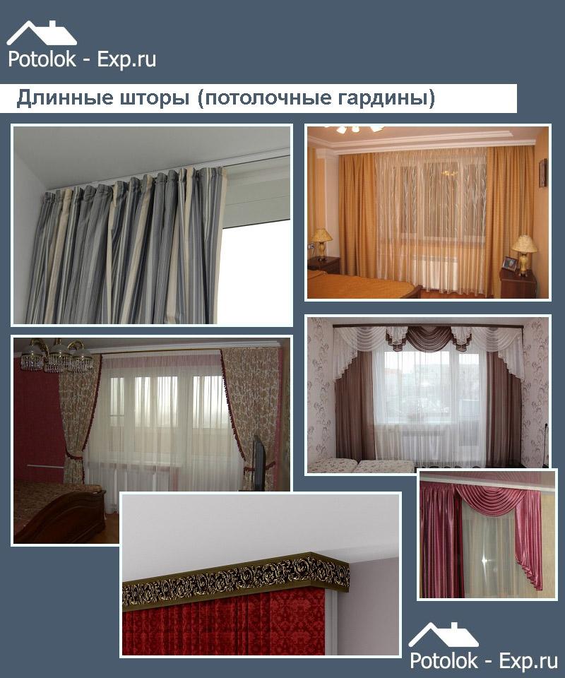 Длинные шторы в интерьере