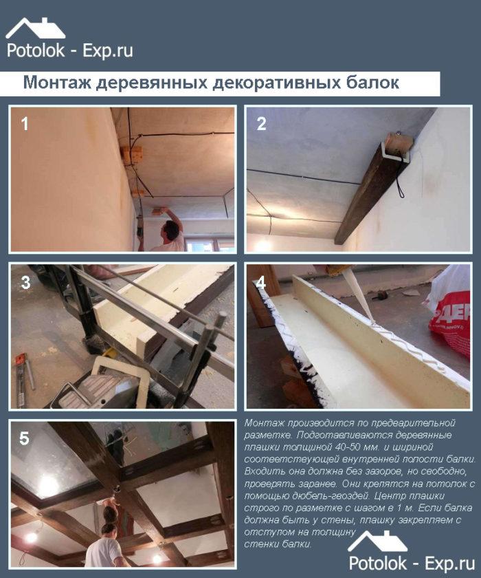 Монтаж деревянных декоративных балок