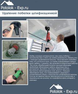 Удаление побелки с потолка шлифовальной машинкой