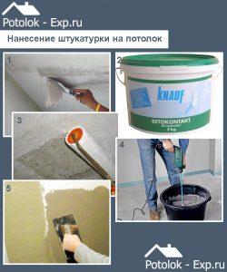 Нанесение звукоизолирующей штукатурки на потолок