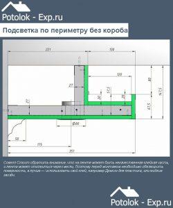 Схема монтажа освещения без использования ГКЛ короба