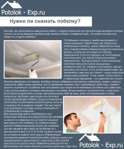Нужно ли снимать побелку с потолка?