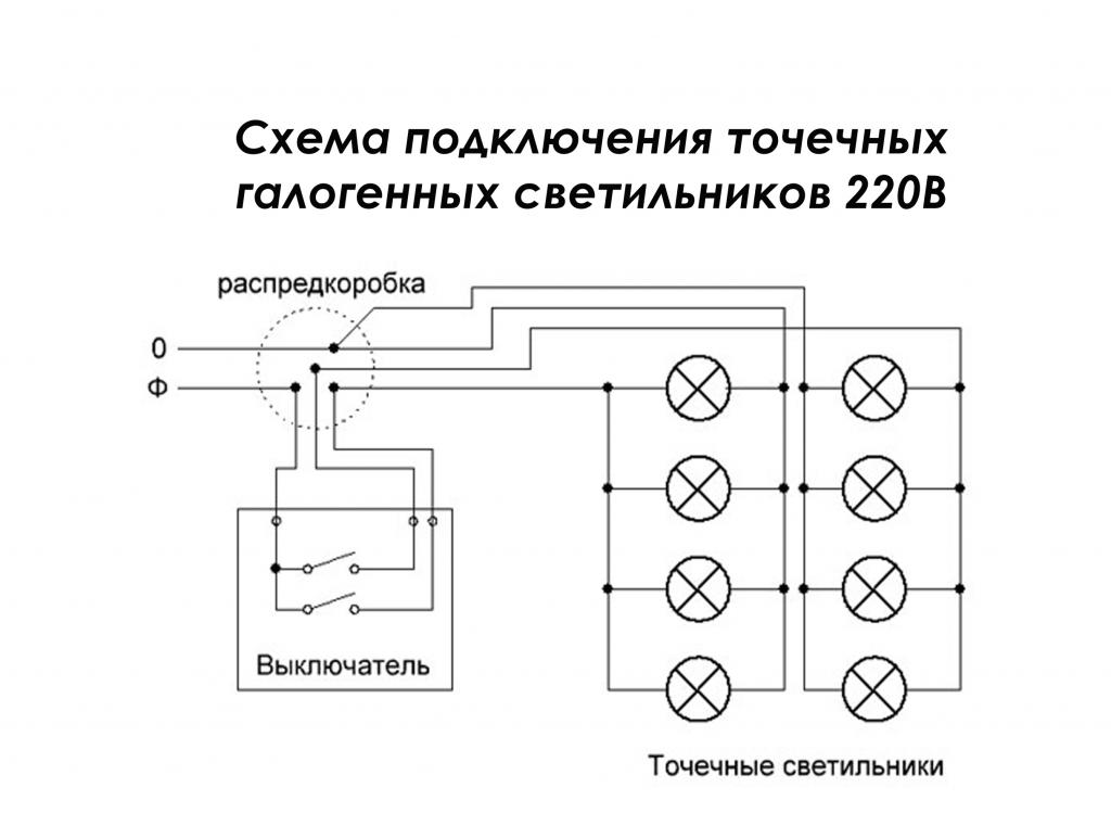 светильников схема соединения 2-х