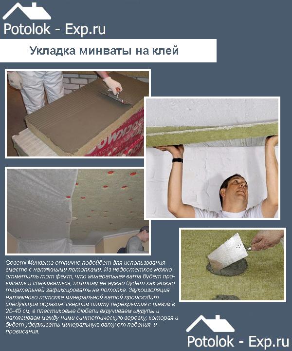Укладка минваты на потолок с помощью клея