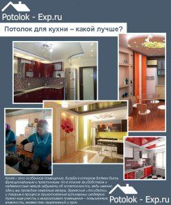 Потолок для кухни – какой лучше?