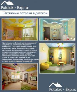 Натяжные потолки для детской комнаты