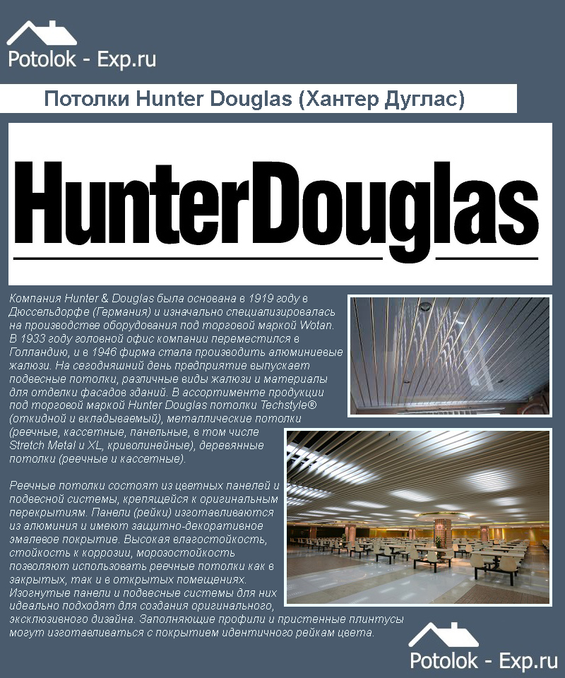 Потолки Hunter Douglas (Хантер Дуглас)