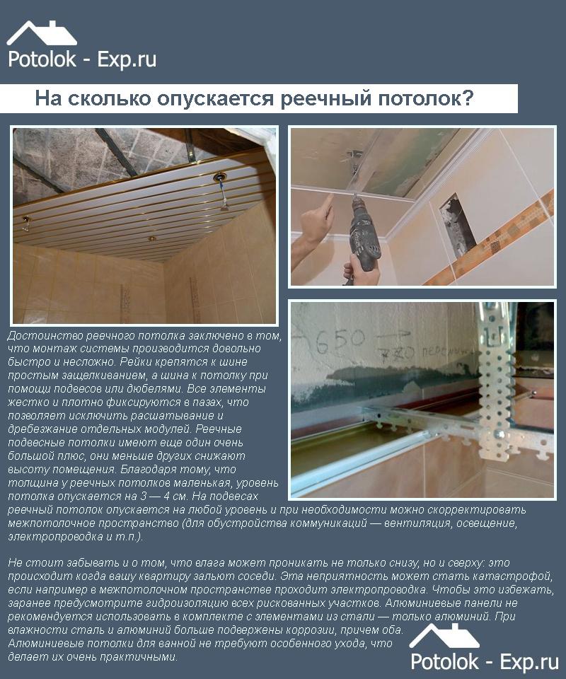 На сколько опускается реечный потолок?