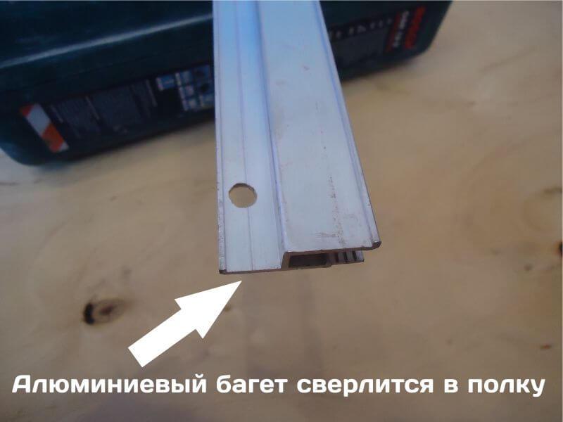 Алюминиевый багет сверлится в полку