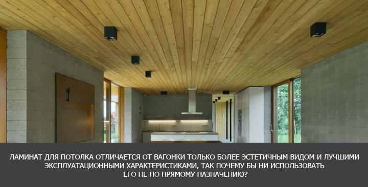 Ламинат для потолка