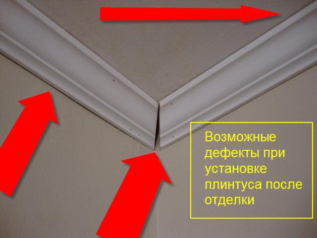 Возможные дефекты при установке плинтуса после отделки