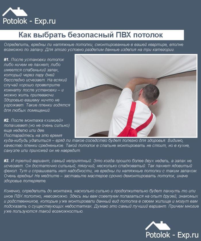 Как выбрать качественный и безопасный натяжной ПВХ потолок
