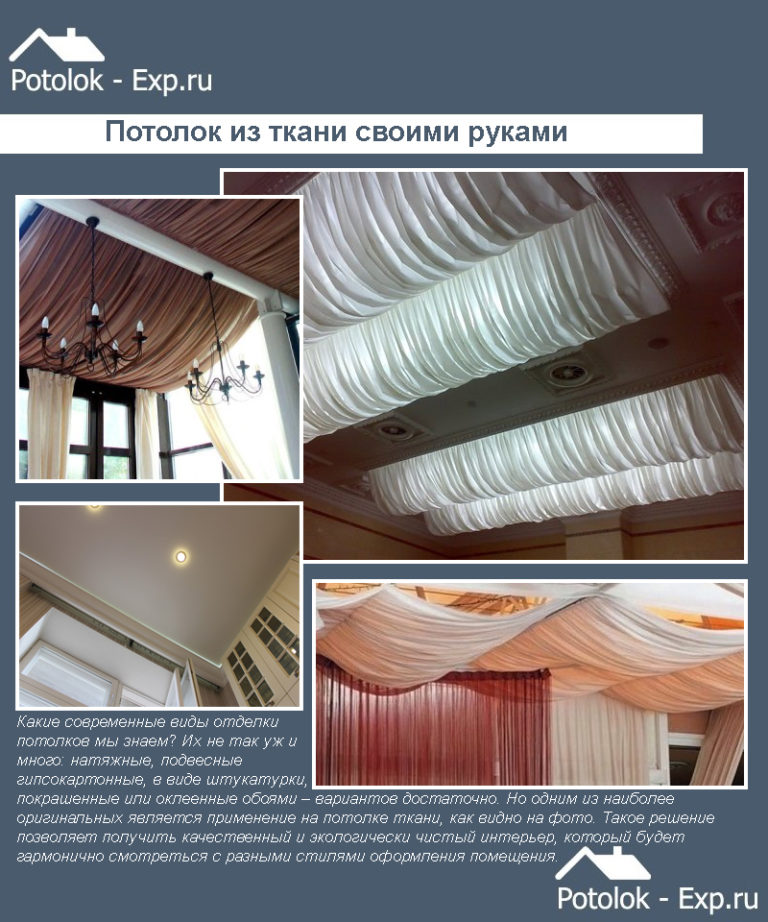 Потолок своими руками ткань