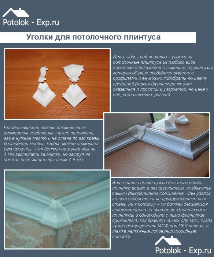 Уголки для потолочного плинтуса