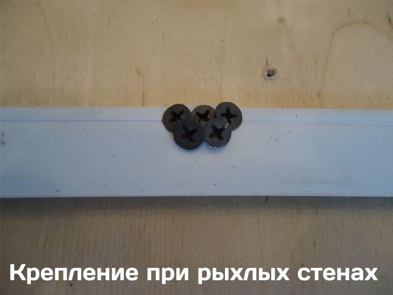Крепление багета при рыхлых стенах