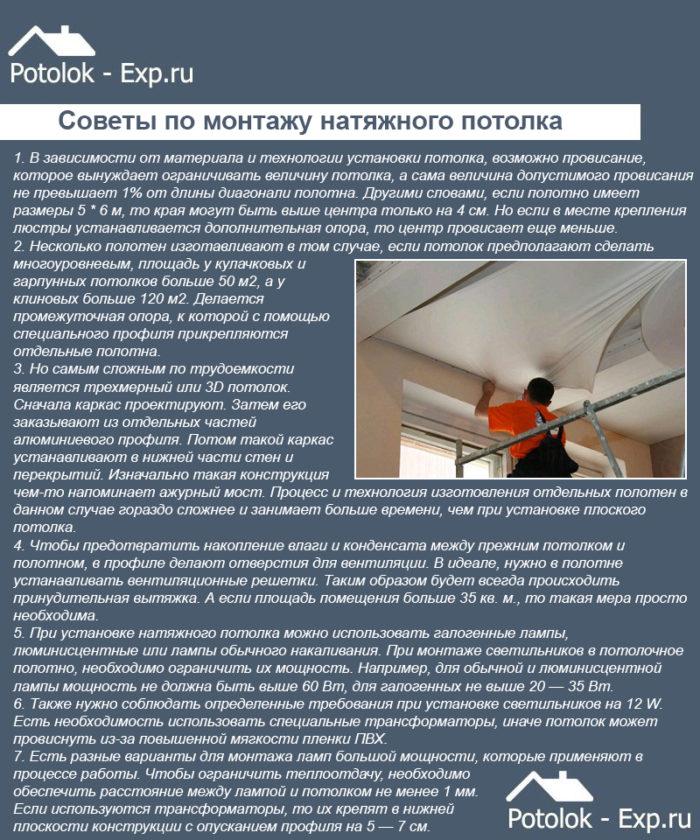 Советы по монтажу натяжного потолка