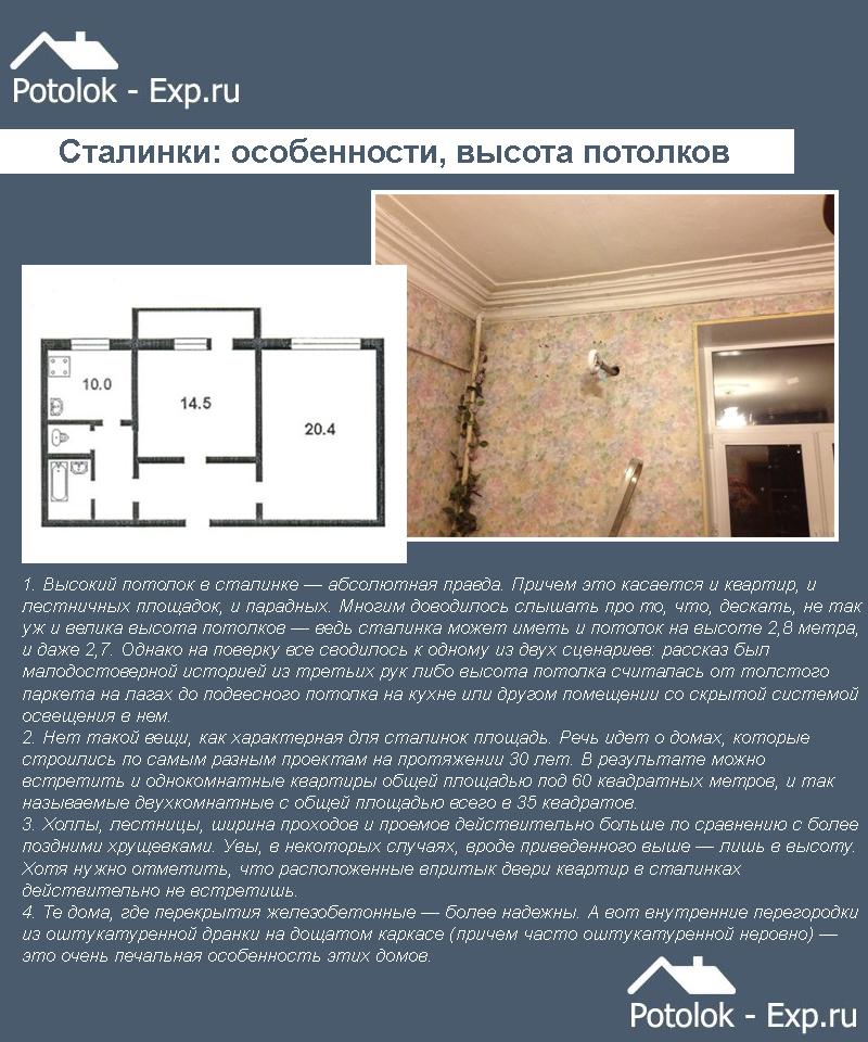 Высота потолков и другие особенности домов сталинской постройки