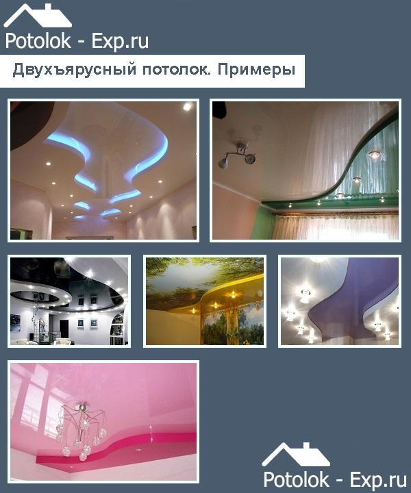 И в конце - еще несколько примеров двухъярусных натяжных потолков