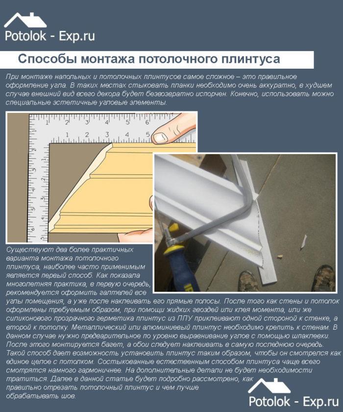 Способы монтажа потолочного плинтуса