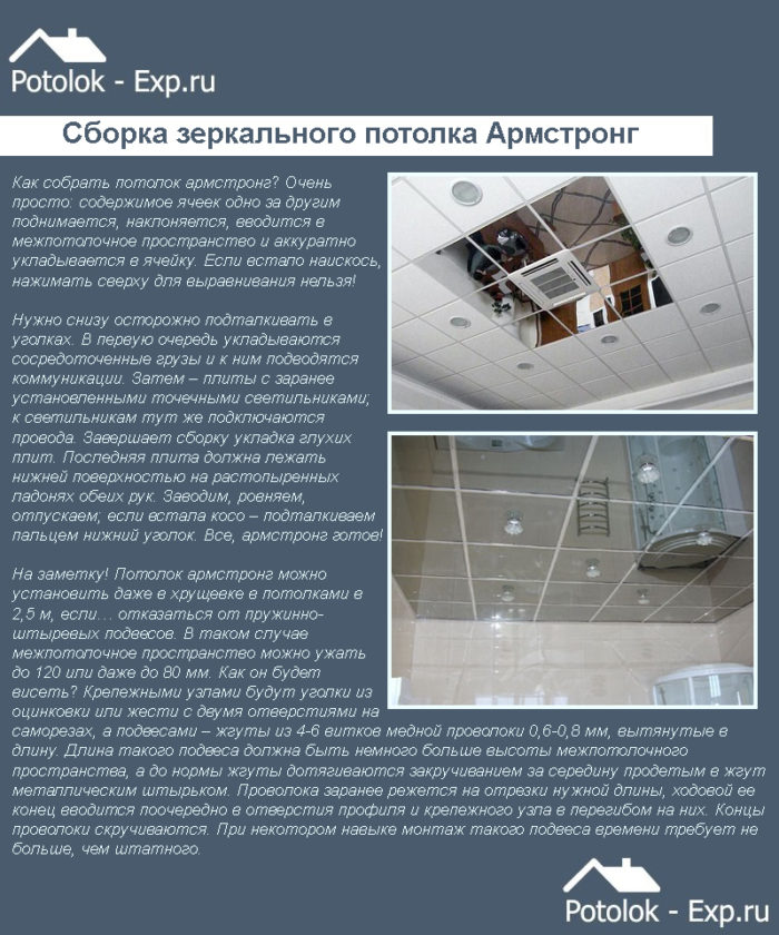 """Сборка зеркального подвесного потолка """"Армстронг"""""""