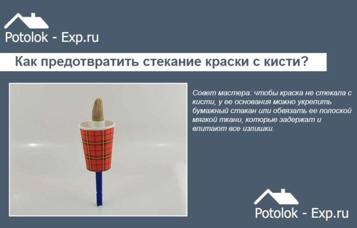 Простое устройство для предотвращения стекания краски с кисти