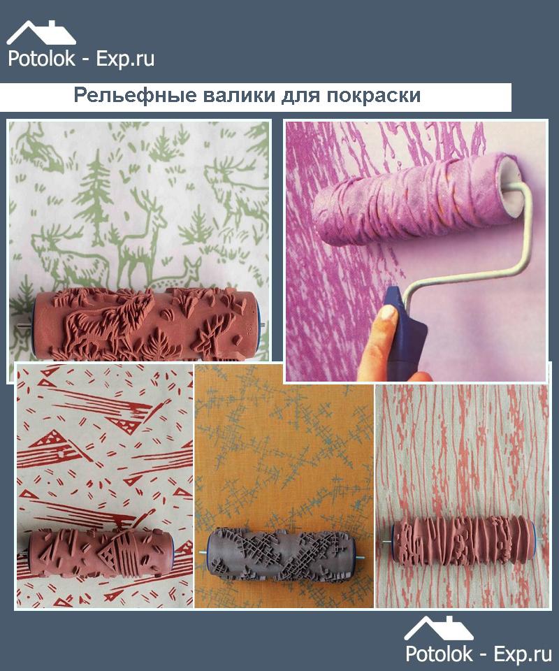 Рельефные валики для покраски